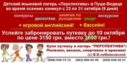 Оздоровительный языковой лагерь в Пуще-Водице «I@world» /23-31 окт