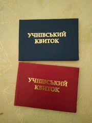 Учнівські Квитки-Ученические Билети
